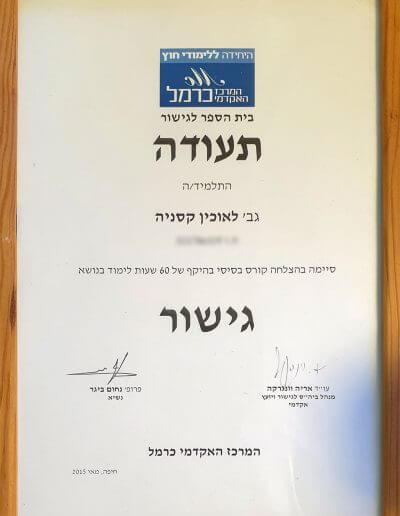 מתמחה במשפטים עורך דין בחיפה